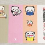 楽天パンダキャラがかわいい!お買いものパンダデザインのカードを手に入れる方法