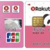 ピンクがかわいい!楽天PINKカードは女性向け特典がついています