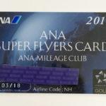ANAスーパーフライヤーズラウンジカードが届いたよ!