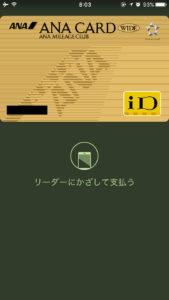 ApplePay id SFC ANAカード VISA