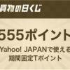 Yahoo!ショッピング『いい買物の日くじ』が地味に楽しい!