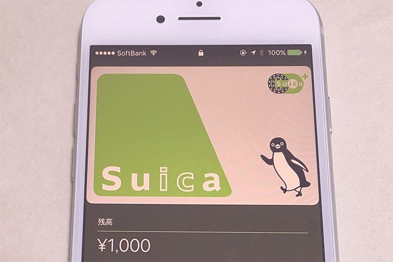 大阪・関西でも使える!SuicaカードがなくてもApple PayにSuicaが登録できるんだ。そうiPhone 7ならね!