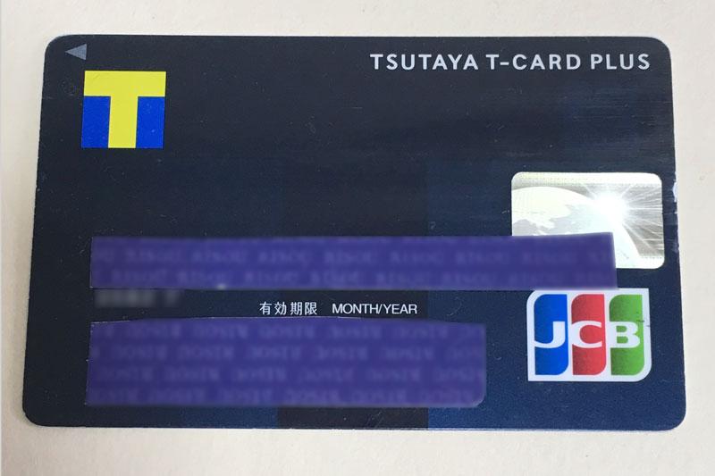 TSUTAYA Tカード プラス ツタヤ