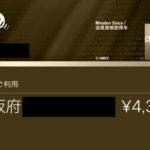 阪急オアシスで QUICPay(クイックペイ)を使ってみた。Apple Pay(アップルペイ)って便利すぎる!!