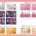 楽天カードが2枚持ちできるようになったよ!楽天カードを2枚持ちする方法と、追加カードの選び方!お買い物パンダデザイン?楽天PINKカード?どれがいい??