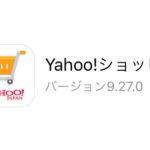 ちょっとほっこり。Yahoo!ショッピングアプリをアップデートしようとしたらなんだか可愛いらしかった
